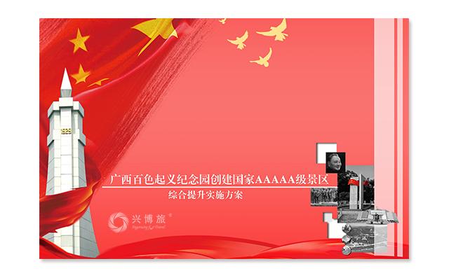 广西百色起义纪念园创建国家5A级旅游景区提升方案(图1)