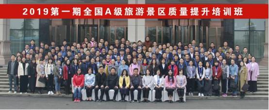 2019第一期全国A级景区质量提升培训班在陕西开班(图1)