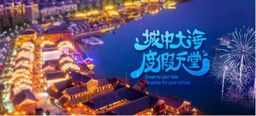 兴博旅助力柳叶湖成功创建国家级旅游度假区(图1)