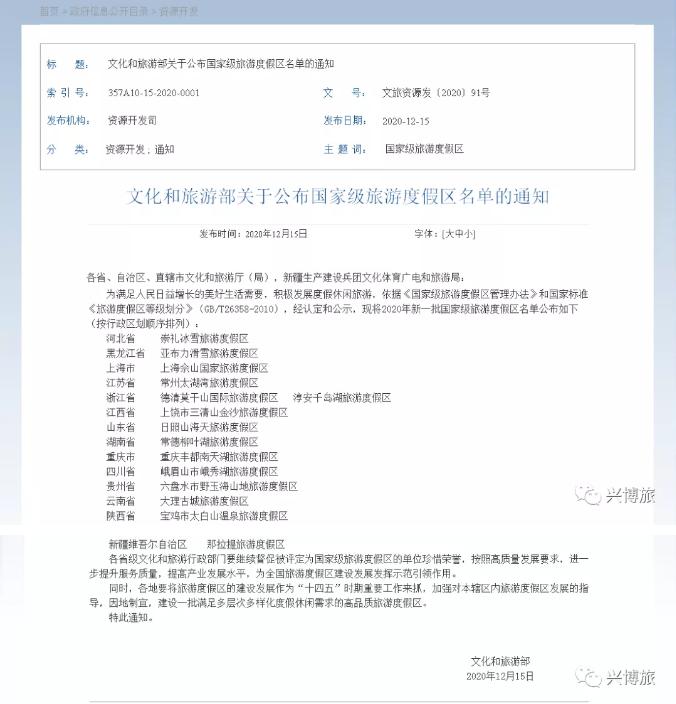 兴博旅助力柳叶湖成功创建国家级旅游度假区(图2)