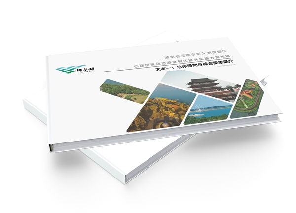 兴博旅助力柳叶湖成功创建国家级旅游度假区(图3)