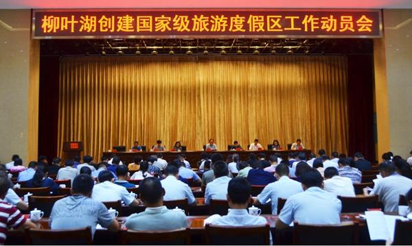 兴博旅助力柳叶湖成功创建国家级旅游度假区(图8)