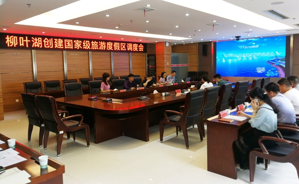 兴博旅助力柳叶湖成功创建国家级旅游度假区(图13)
