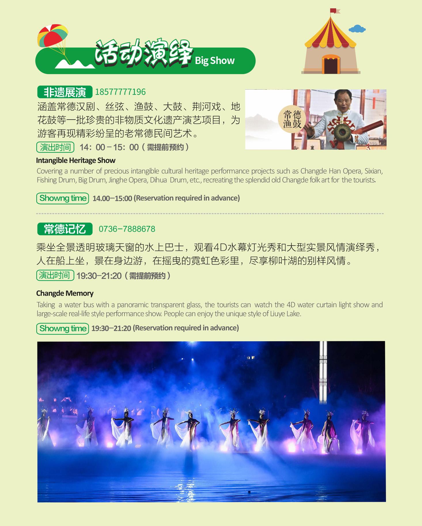 兴博旅助力柳叶湖成功创建国家级旅游度假区(图26)