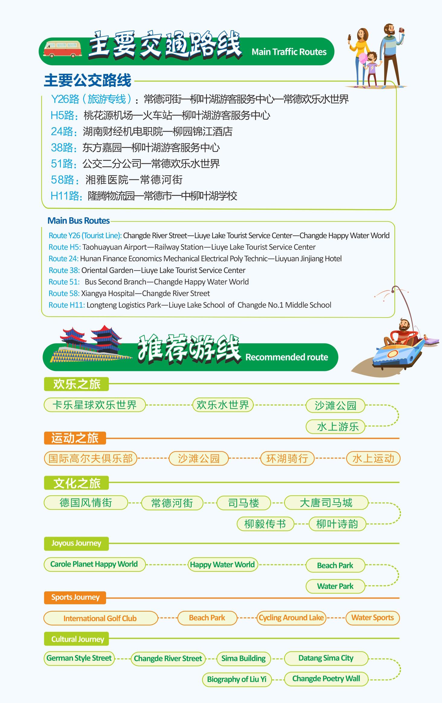 兴博旅助力柳叶湖成功创建国家级旅游度假区(图27)