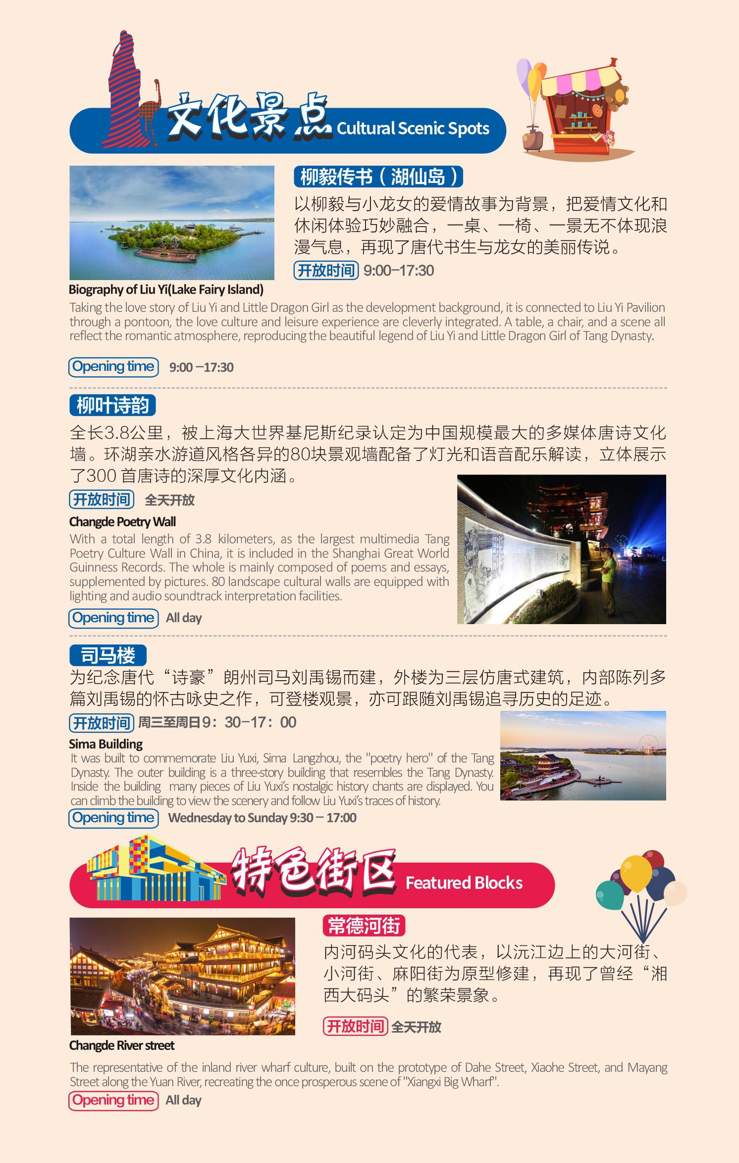 兴博旅助力柳叶湖成功创建国家级旅游度假区(图25)