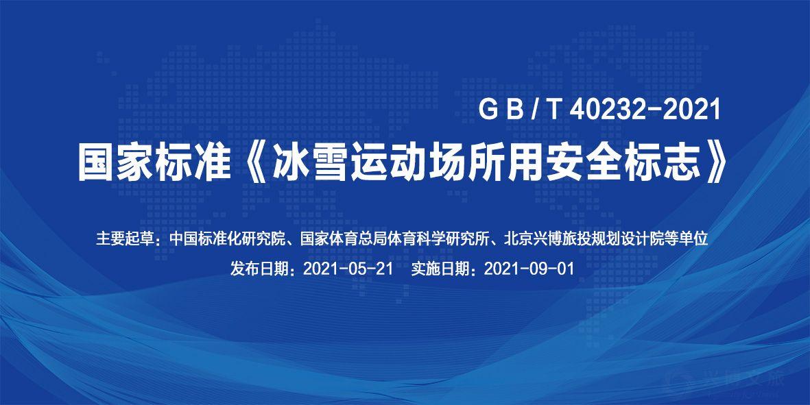 兴博文旅参与起草的国家标准《冰雪运动场所用安全标志》正式发布(图1)